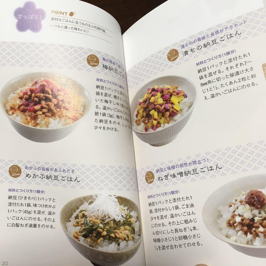 めかぶ 納豆 栄養