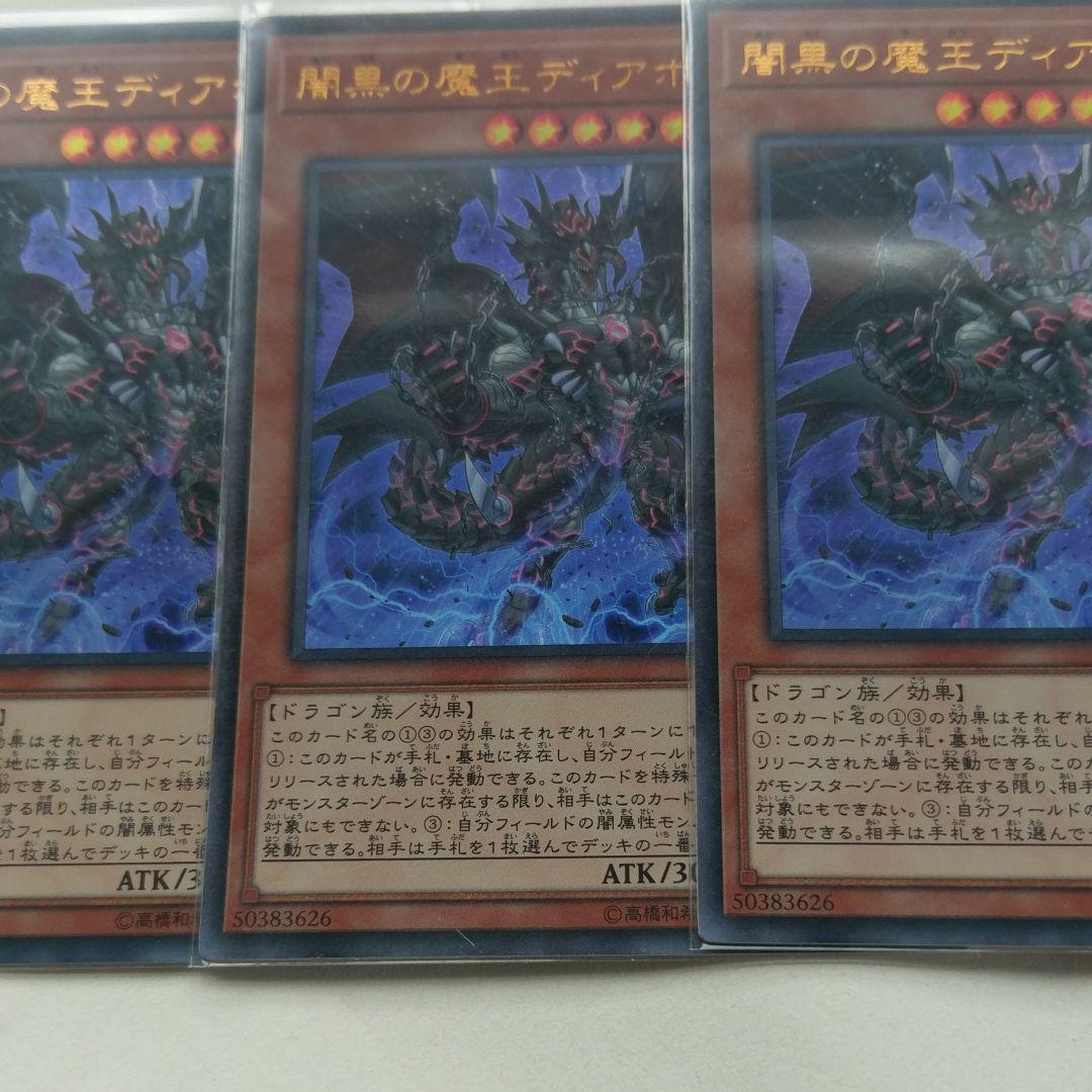 asaken様専用 闇黒の魔王ディアボロス