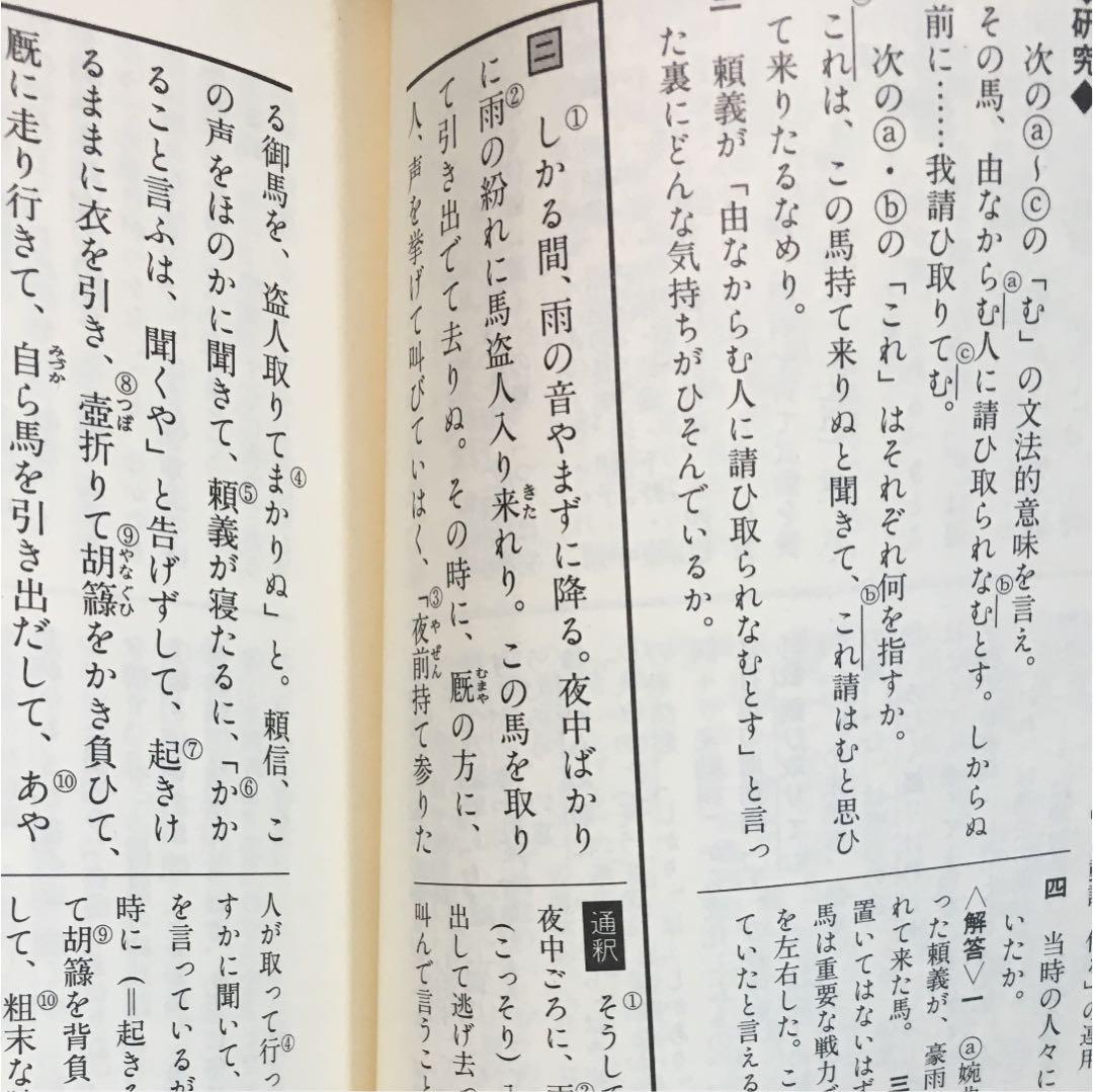 メルカリ - 今昔物語集・宇治拾...