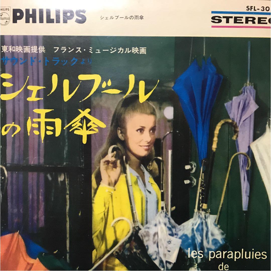 シェル ブール の 雨傘 音楽