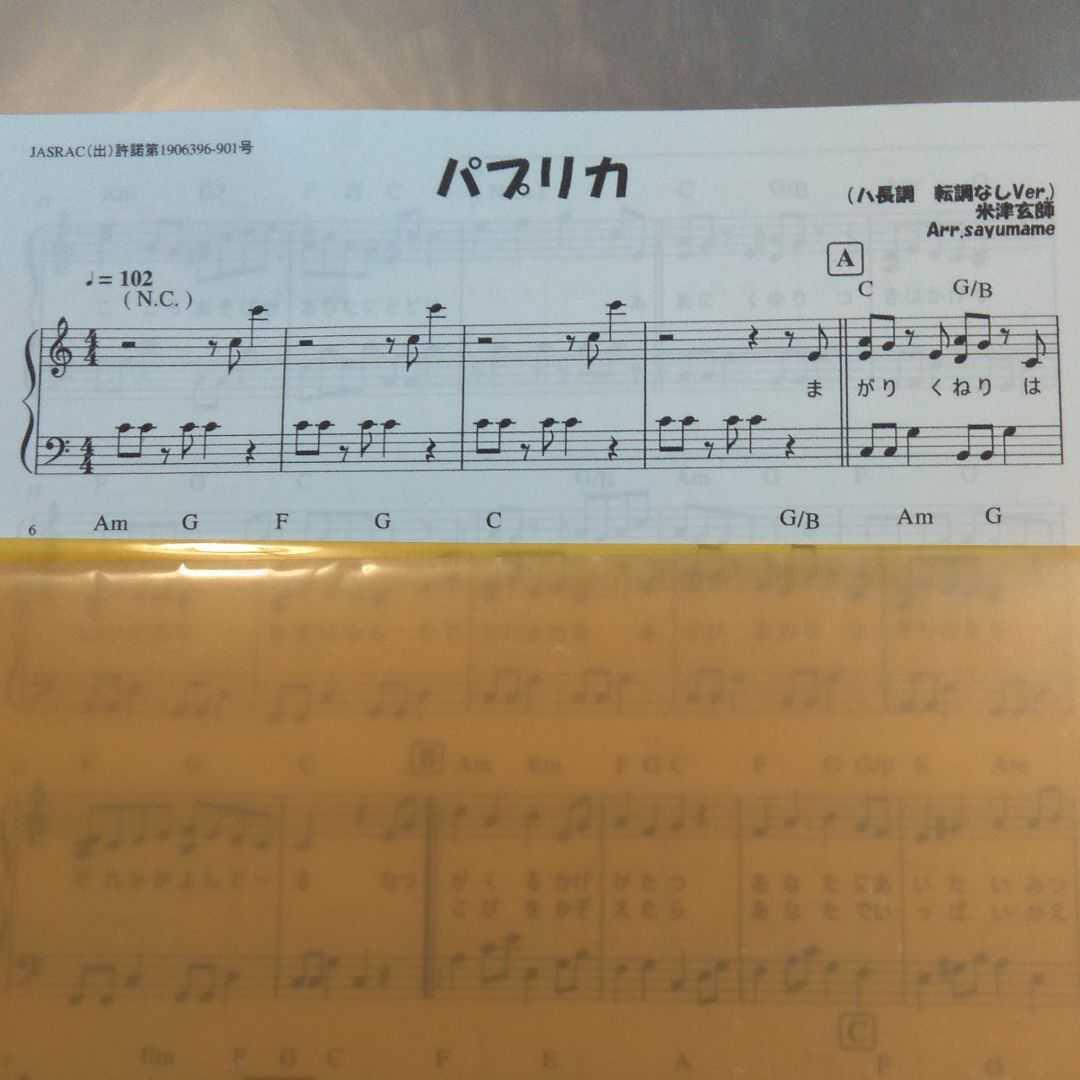 パプリカ ギター コード 簡単