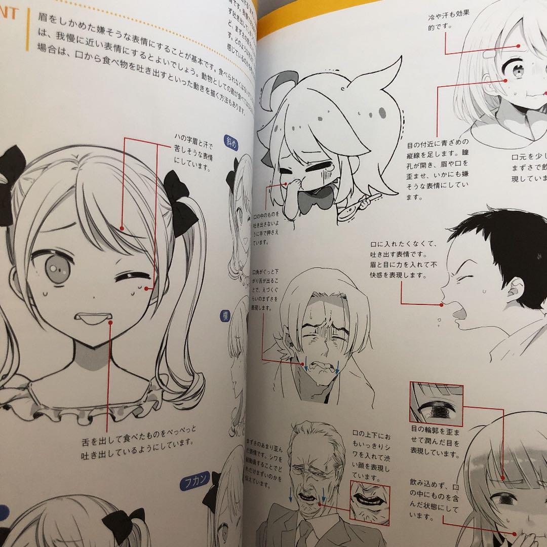 メルカリ デジタルイラストの表情描き方事典 想いが伝わる感情表現