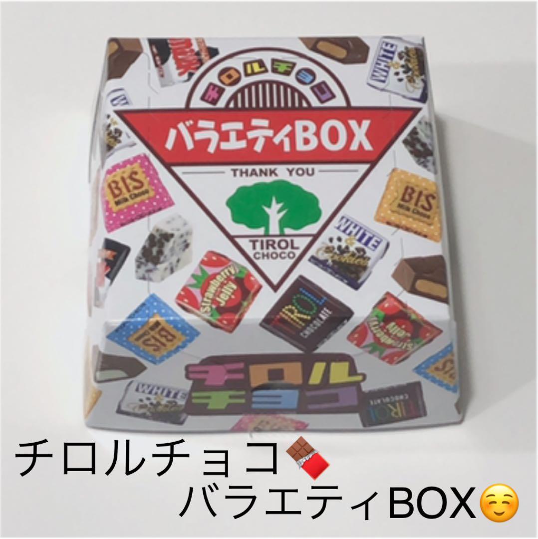 チロルチョコ バラエティ box