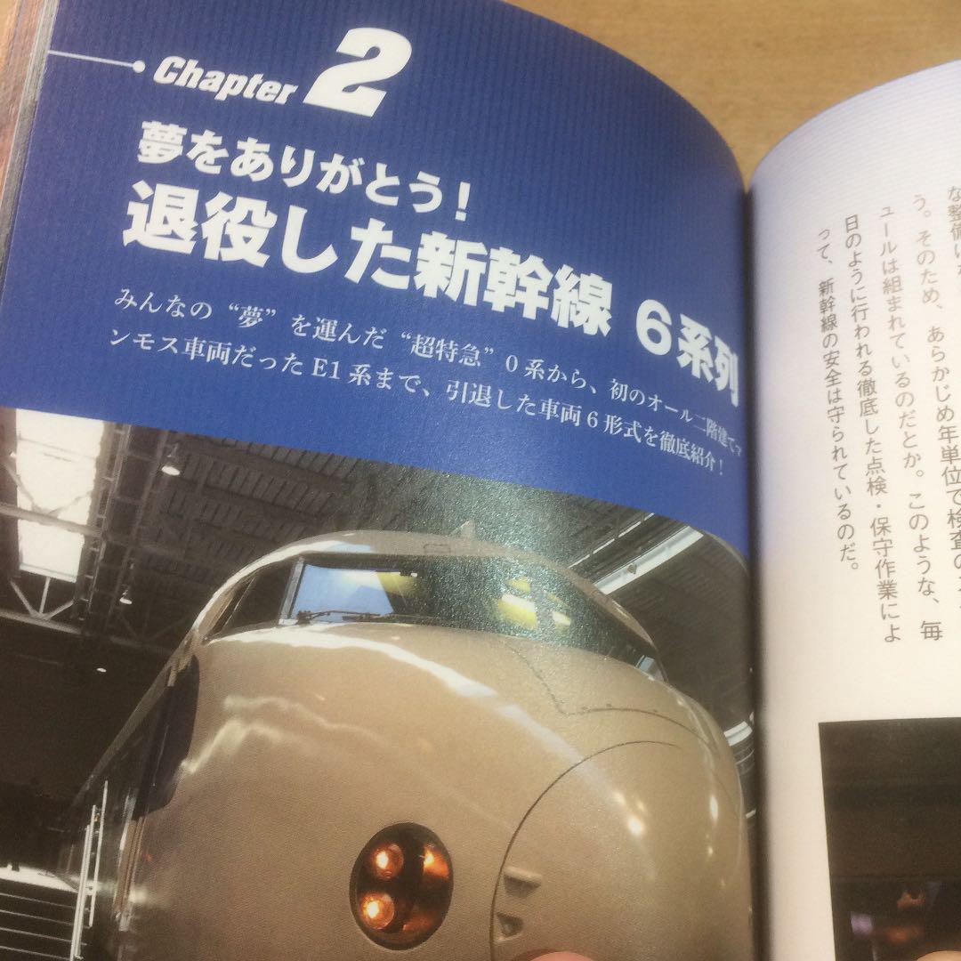新幹線 夢占い