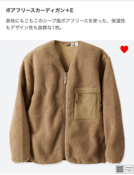 980a274e7baca メルカリ - UNIQLO U ボアフリースカーディガン 【ユニクロ】 (¥7,000 ...