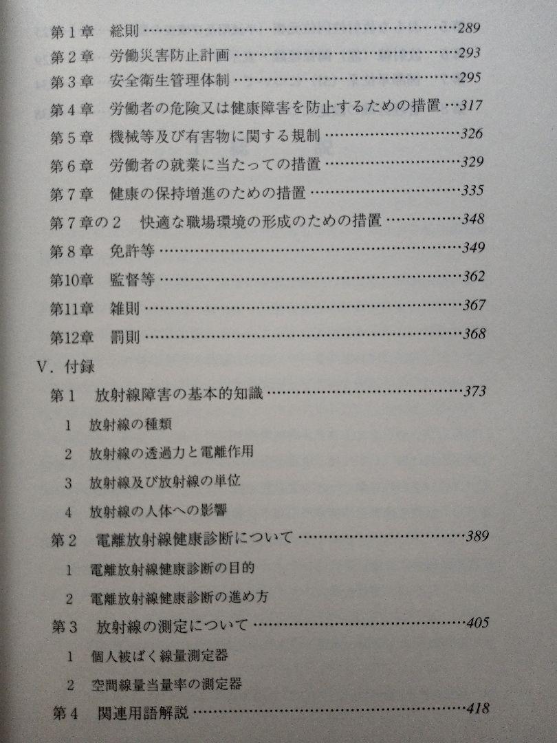 規則 障害 電離 放射線 防止