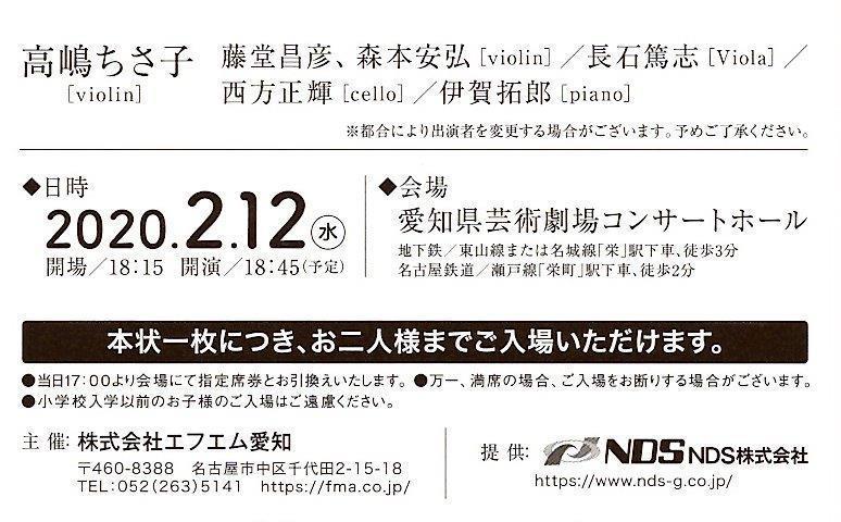 高嶋 ちさ子 コンサート 名古屋