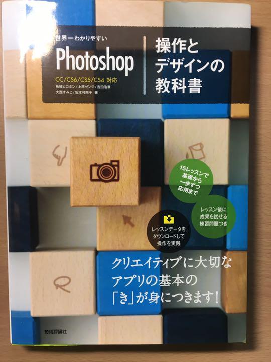 メルカリ - 世界一わかりやすいPhotoshop操作とデザインの教科書 ...