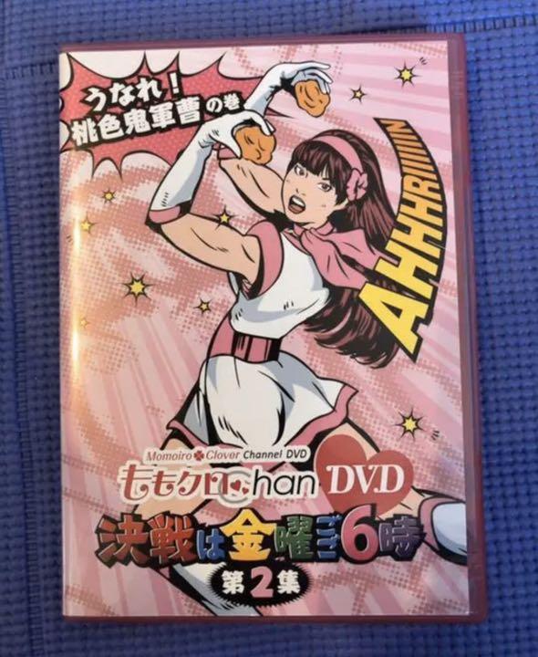 も も クロ chan dvd