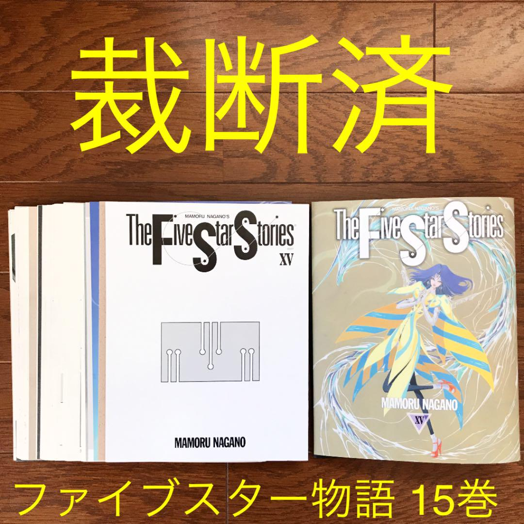 ファイブ スター 物語 15 巻