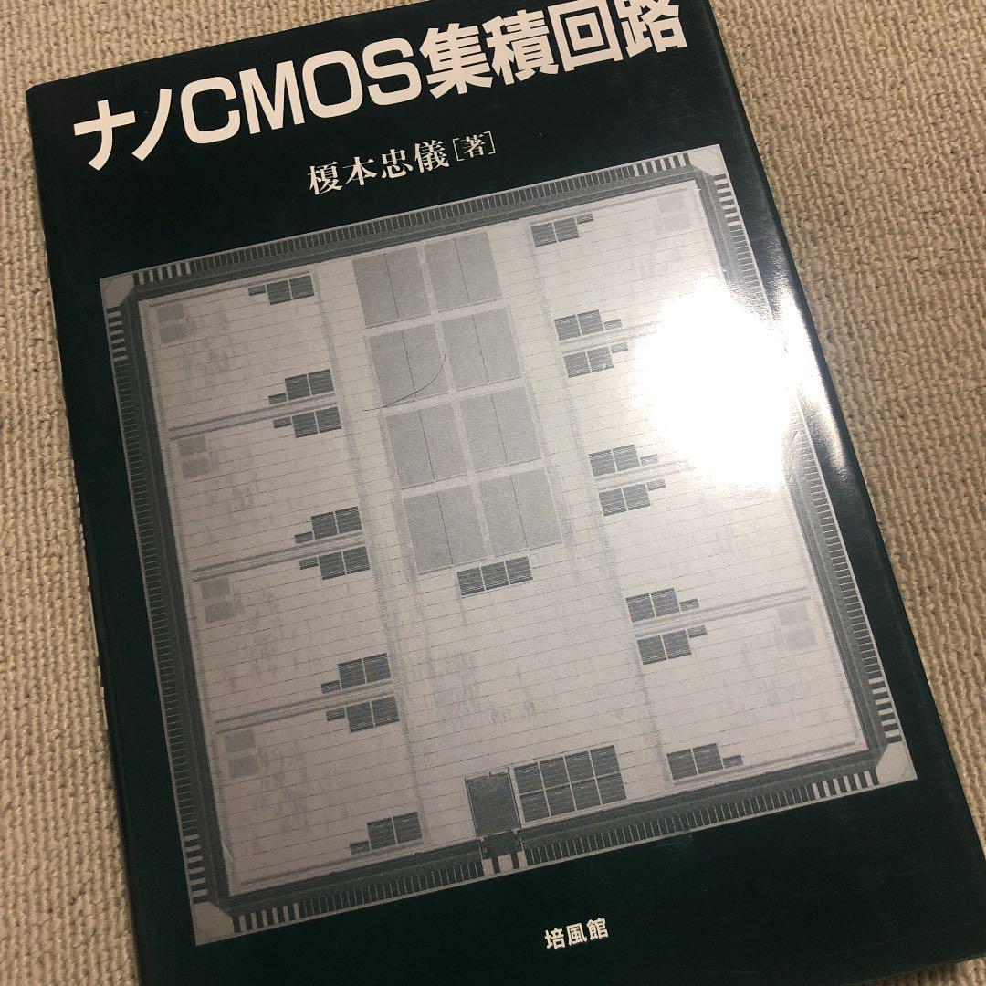 メルカリ - ナノCMOS集積回路 【...