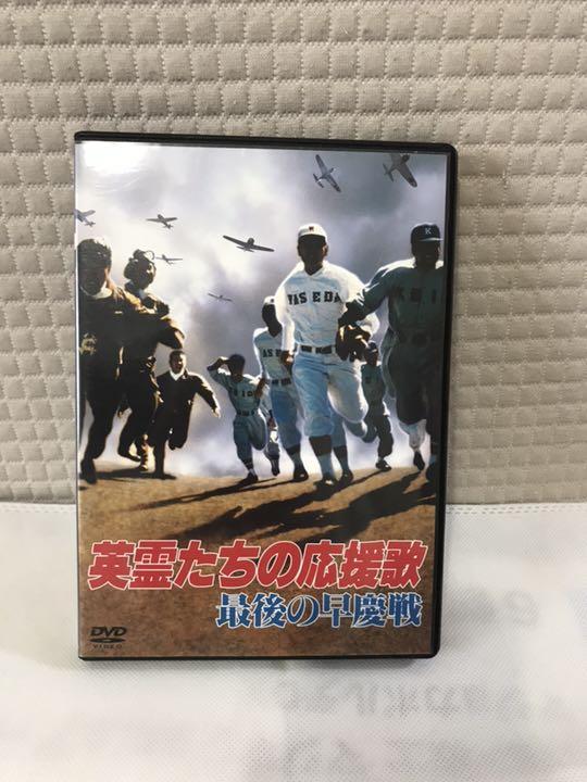 メルカリ - 英霊たちの応援歌 最後の早慶戦 【日本映画】 (¥3,980 ...