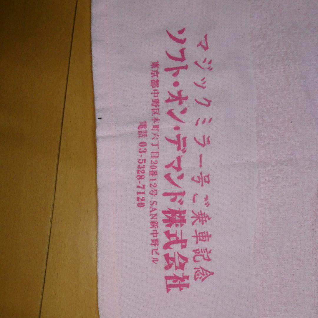 メルカリ - マジックミラー号出演記念タオル (¥4,500) 中古や未使用の ...