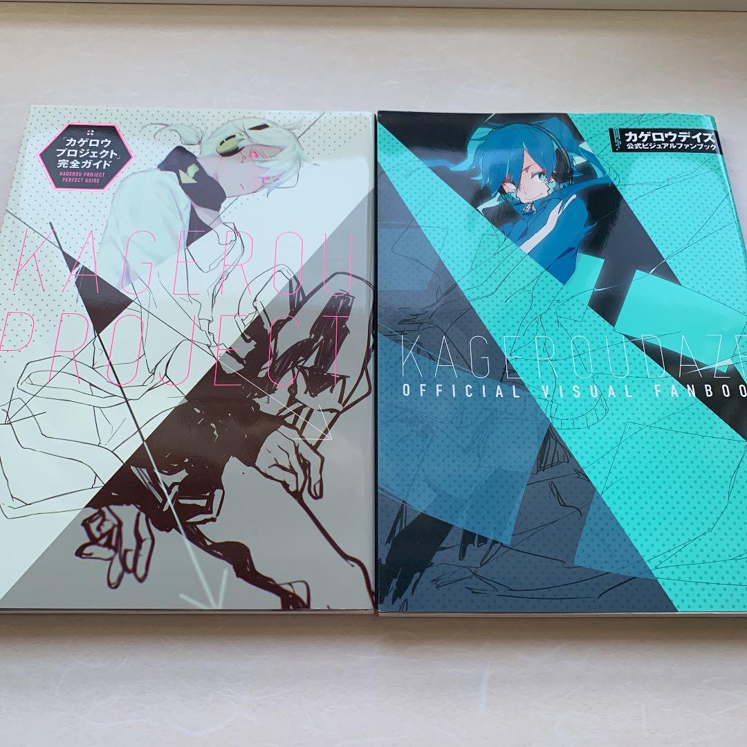 Kanzen Guide Book JAPAN Kagerou Days Kagerou Project
