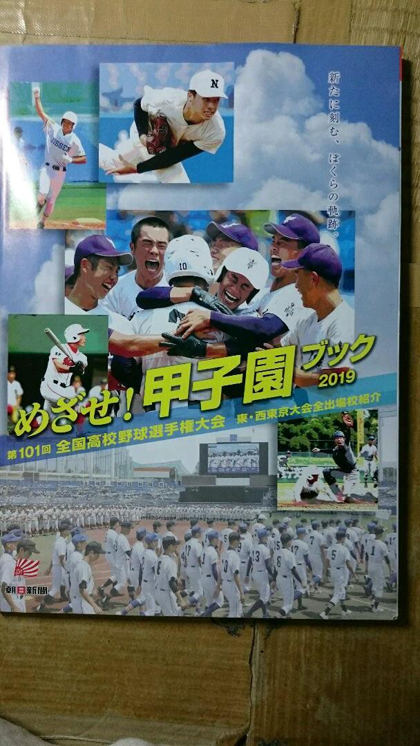 東 東京 大会 高校 野球 2019