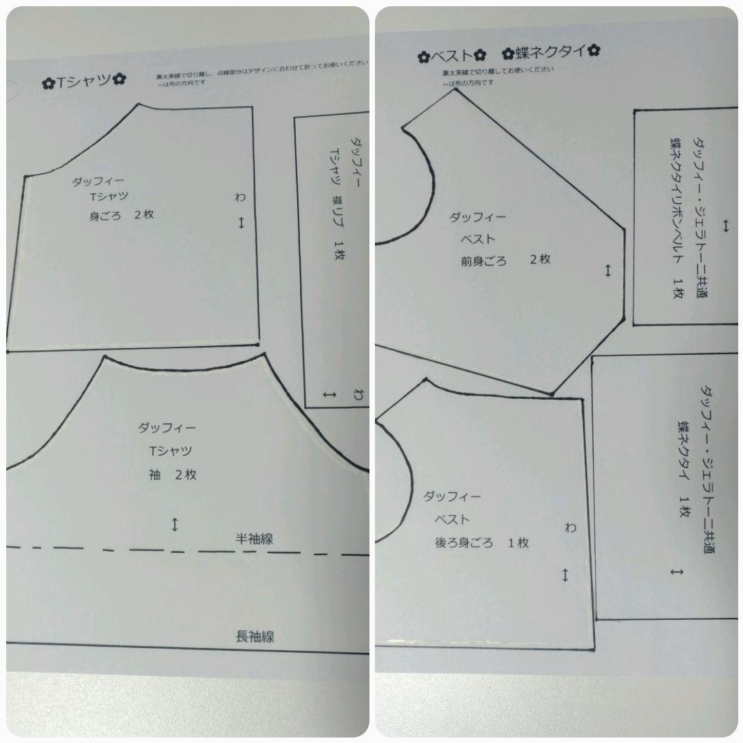 ダッフィー 型紙