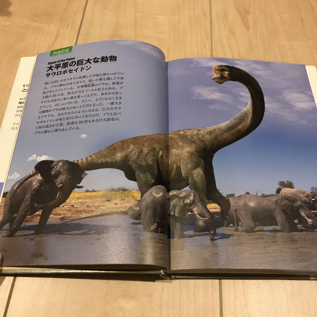 メルカリ - ◇ ◇【いま恐竜が生きていたら】◇ ◇ 【ノンフィクション ...