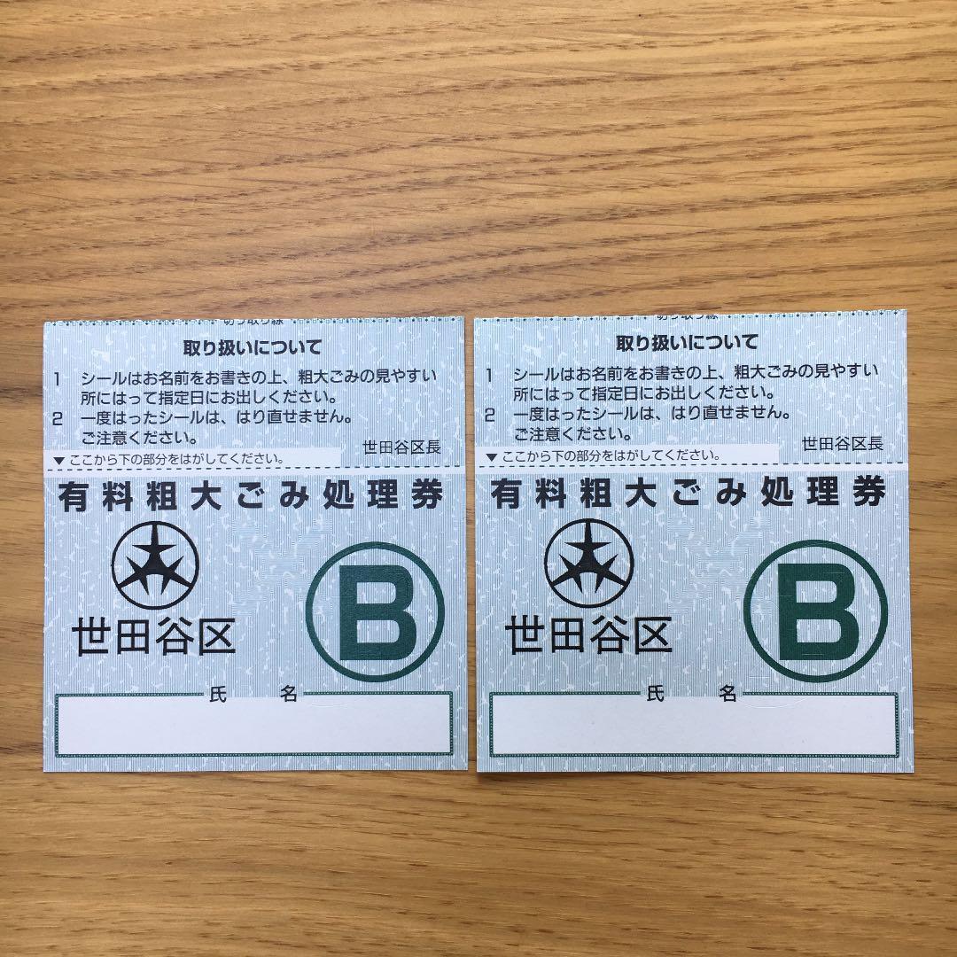 世田谷 区 粗大 ゴミ シール
