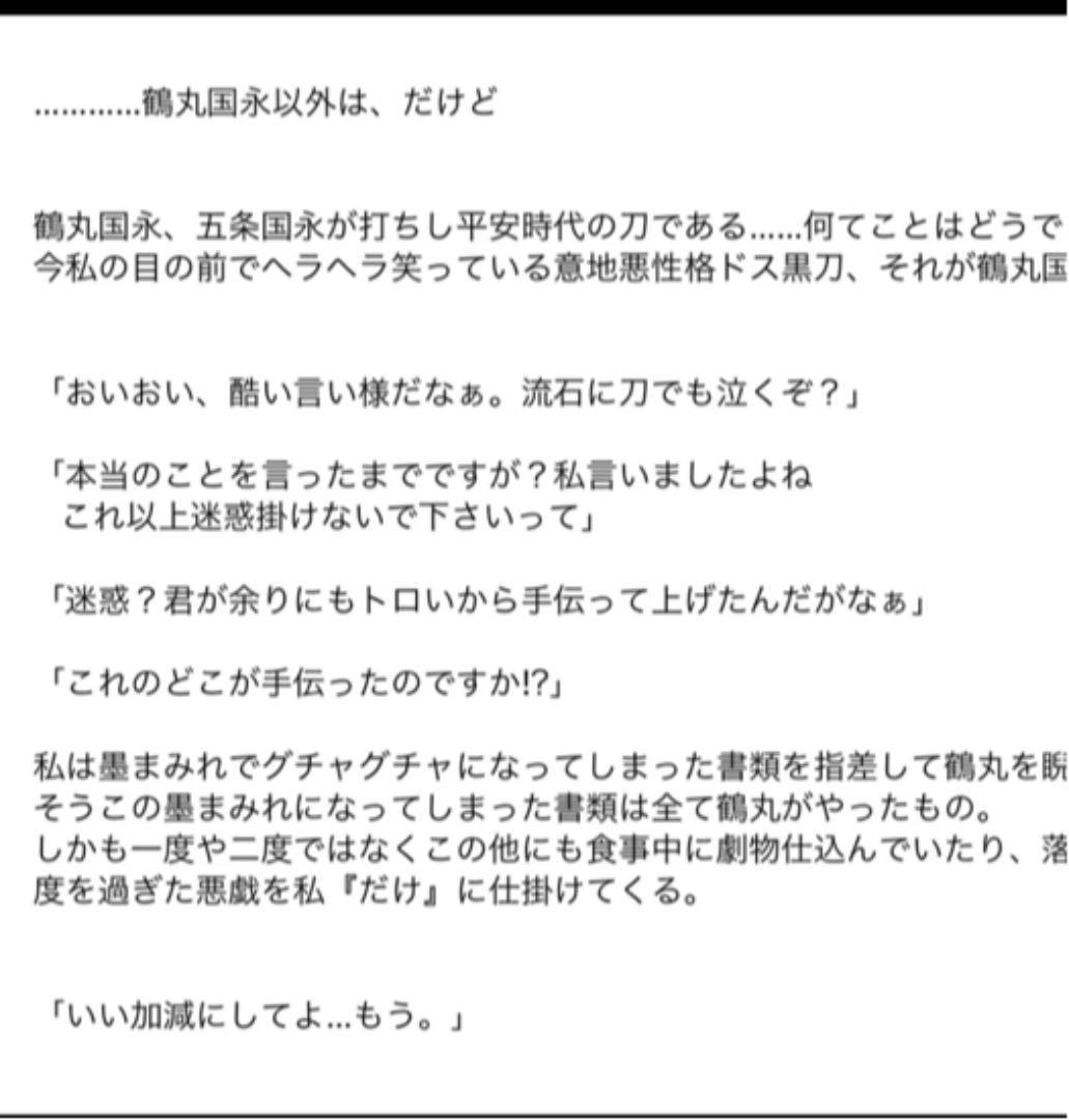 隊 消防 炎炎 小説 ノ