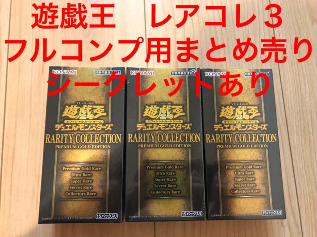 遊戯王 レアリティ コレクション