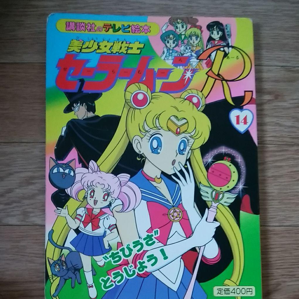 メルカリ - セーラームーンR14 テレビ絵本 (¥600) 中古や未使用のフリマ