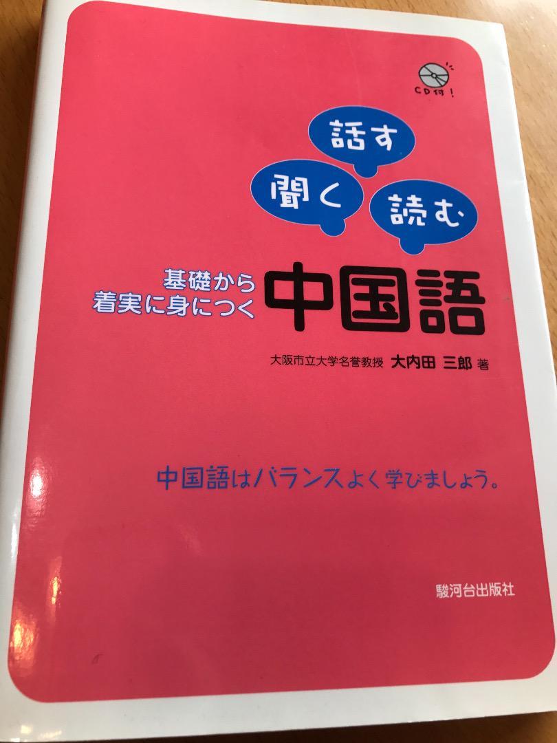 メルカリ - 基礎から着実に身につく中国語 【参考書】 (¥1,400) 中古や ...