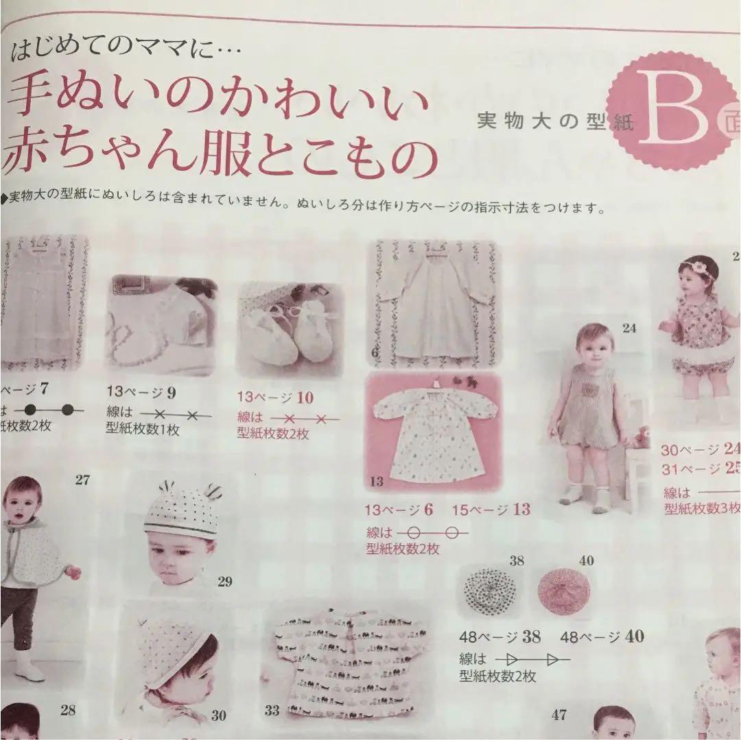 c457d3f7a5fd1 メルカリ - はじめてのママに…手ぬいのかわいい赤ちゃん服とこもの ...