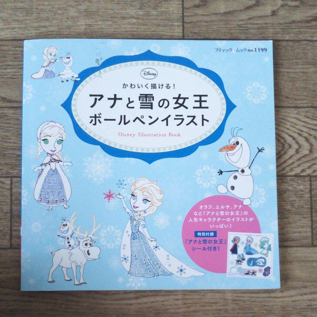 メルカリ アナと雪の女王ボールペンイラスト かわいく描ける 趣味
