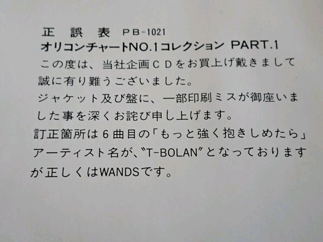メルカリ - オリコンチャートNO.1コレクション インストゥルメンタル ...