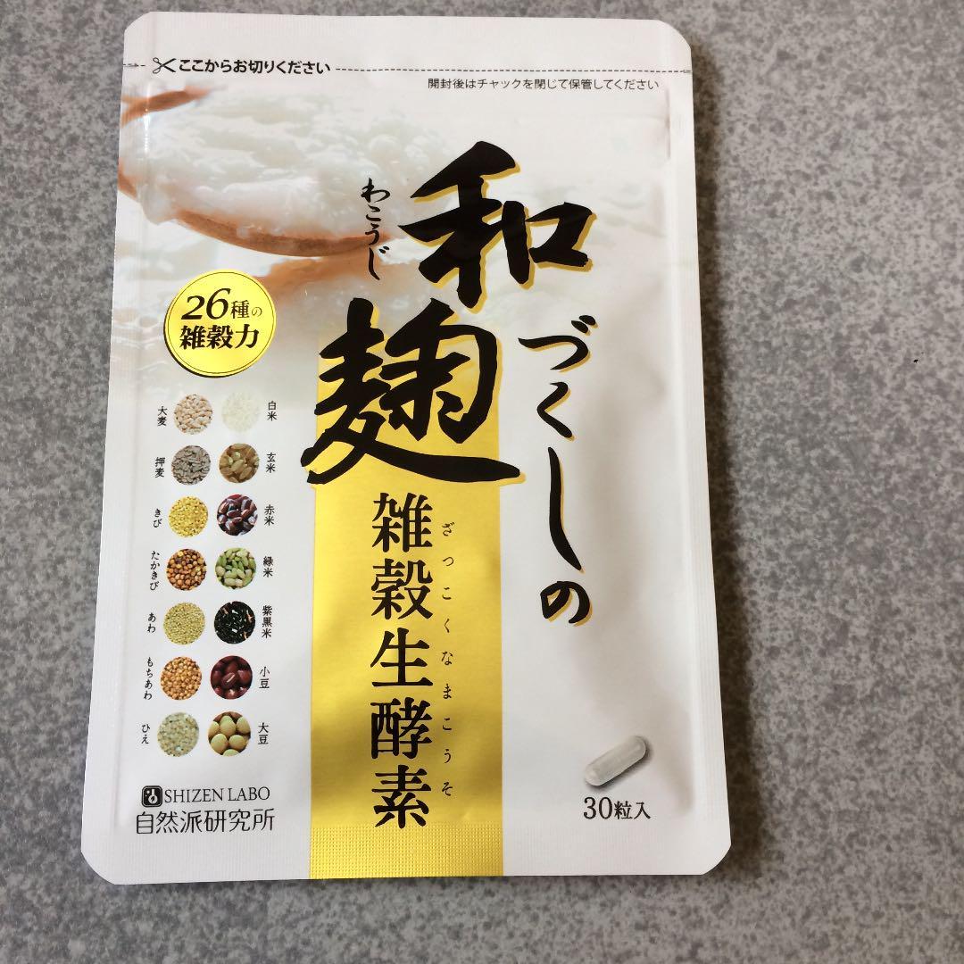 和 づくし の 雑穀 生 酵素