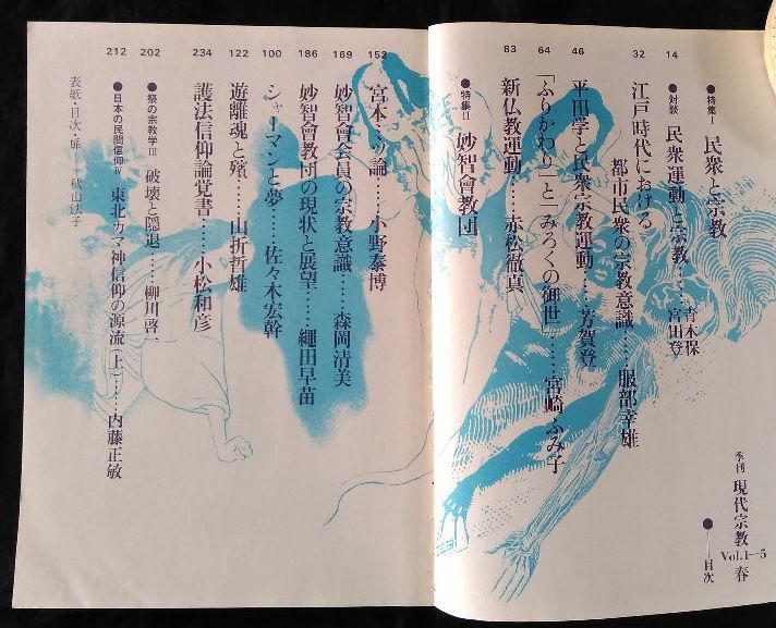 メルカリ - 季刊 現代宗教 特集 妙智會/民衆と宗教 vol.1-5 1976年春季 ...
