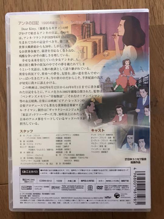メルカリ - アンネの日記 1995年劇場公開、アニメーション作品DVD ...