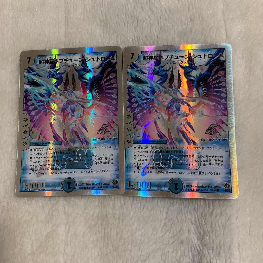 シュトローム ネプチューン 超神星ネプチューン・シュトローム 6/23 Play