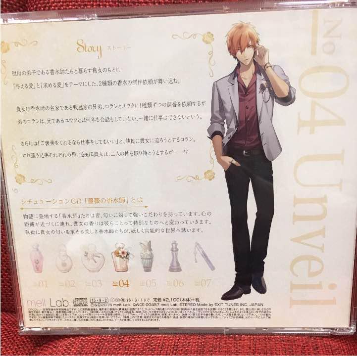 メルカリ - CD◎薔薇の香水師 【アニメ】 (¥750) 中古や未使用のフリマ