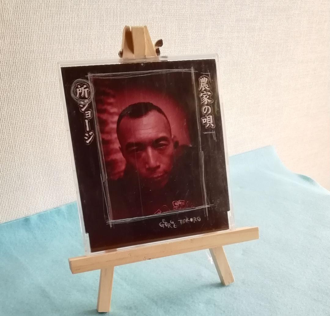 メルカリ - 所ジョージ/農家の唄 【邦楽】 (¥900) 中古や未使用のフリマ