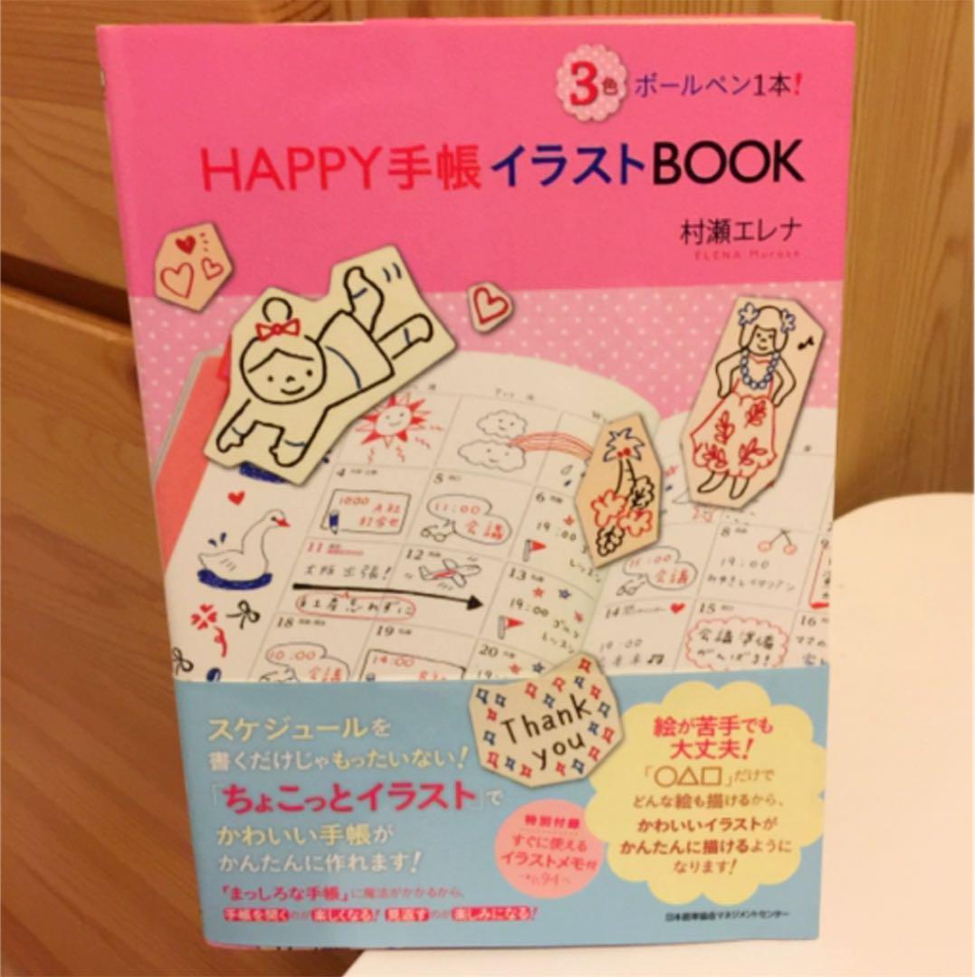 メルカリ Happy手帳イラストbook 3色ボールペン1本 趣味スポーツ