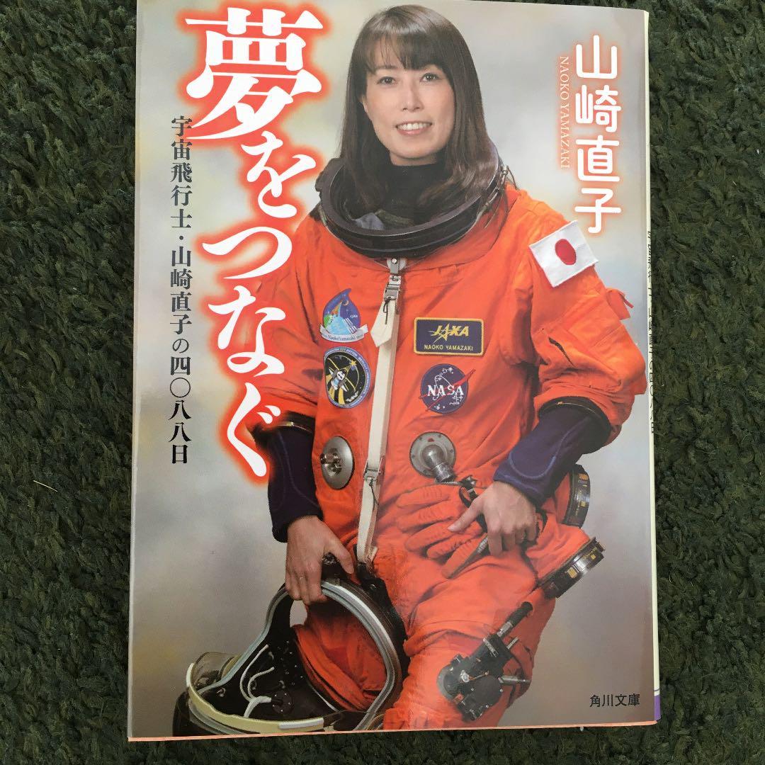 直子 山崎