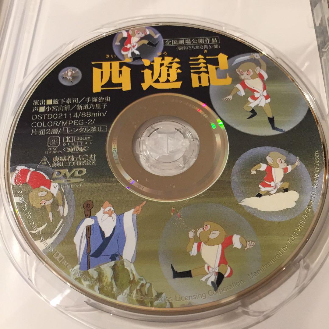 メルカリ - 西遊記('60東映動画) 【アニメ】 (¥2,000) 中古や未使用の ...