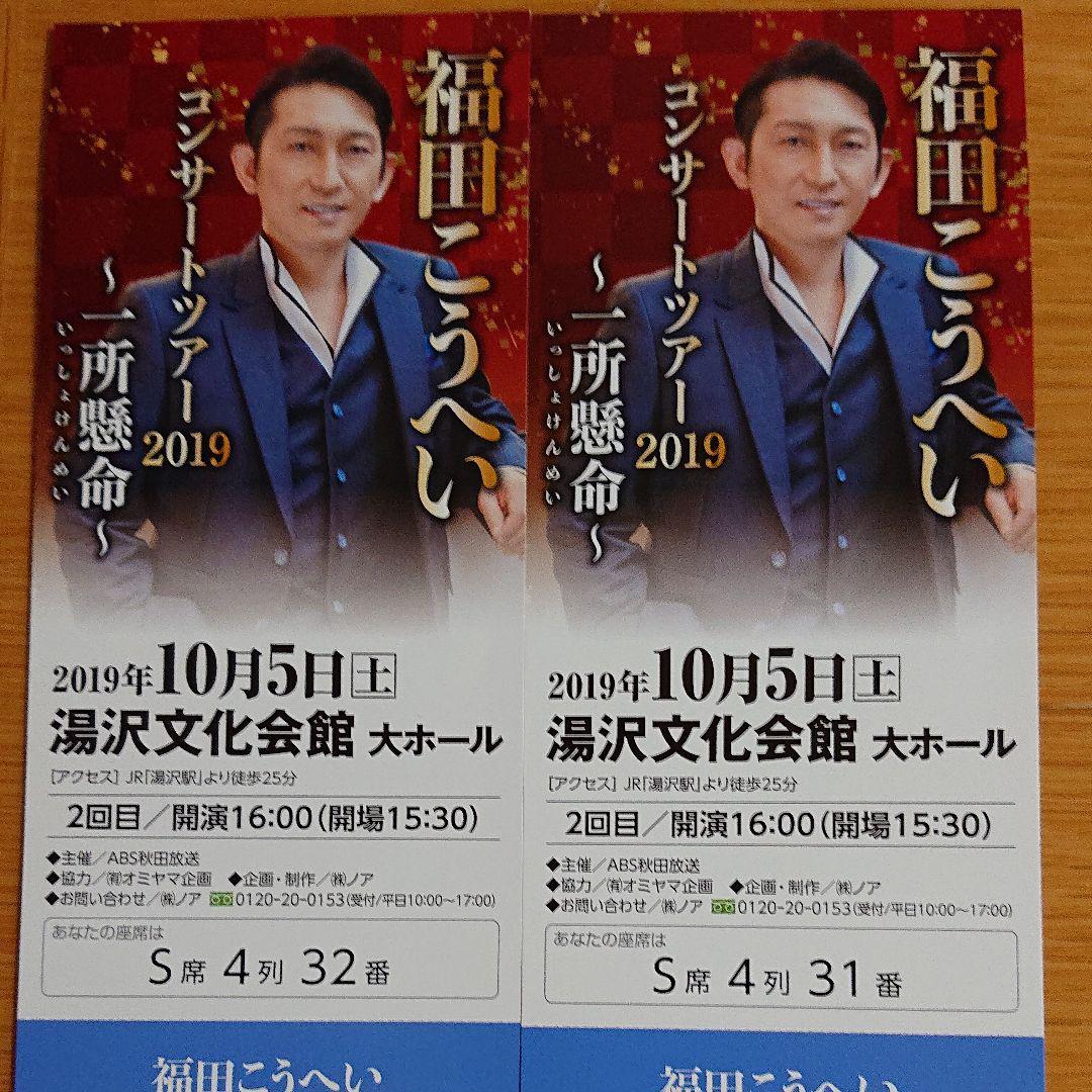 福田 こうへい コンサート