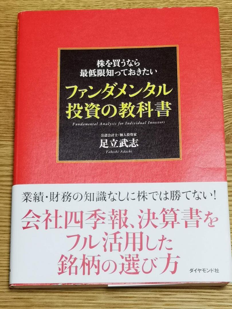 ファンダメンタル 投資 の 教科書