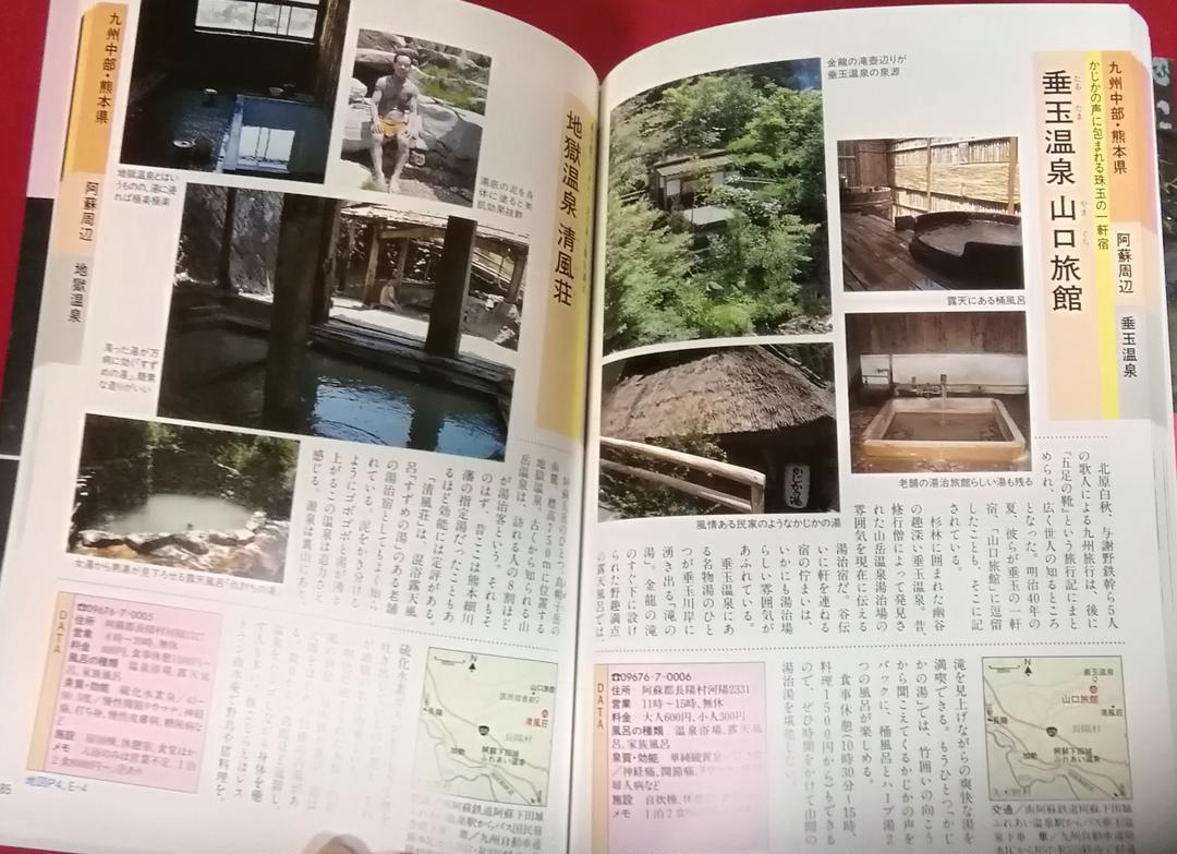 日帰り 温泉 九州