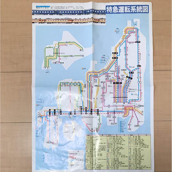 メルカリ - 鉄道ポスター(特急運転系統図、昭和60年版) (¥1,500) 中古 ...