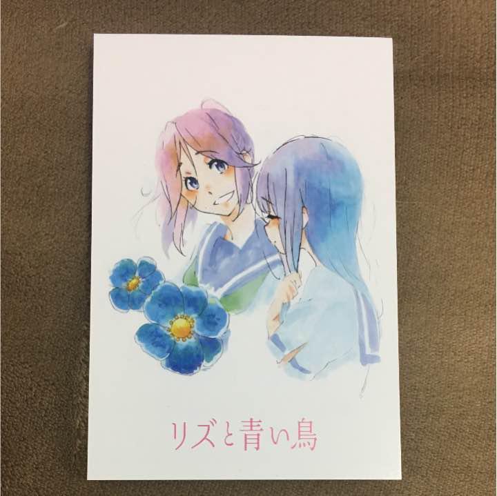 メルカリ 響け ユーフォ二アム リズと青い鳥 イラストカード 同人誌