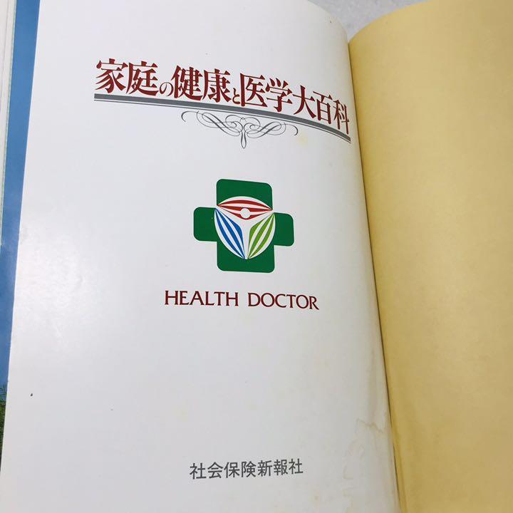 組合 健康 東京 業 薬 保険