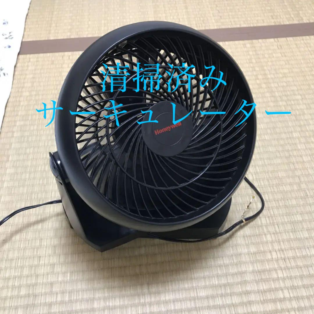 掃除 フラン フラン 扇風機