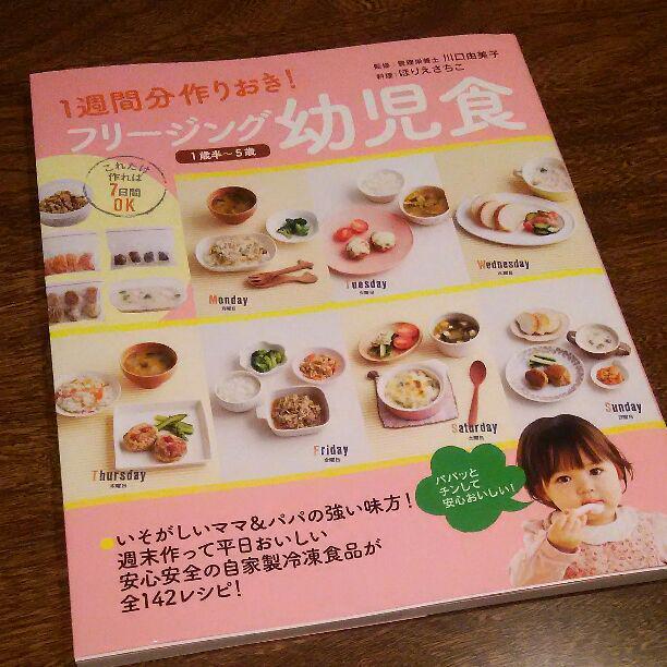 フリージング幼児食  1週間分作りおき!  1歳半~5歳/ほりえ さちこ(¥1,000) , メルカリ スマホでかんたん フリマアプリ
