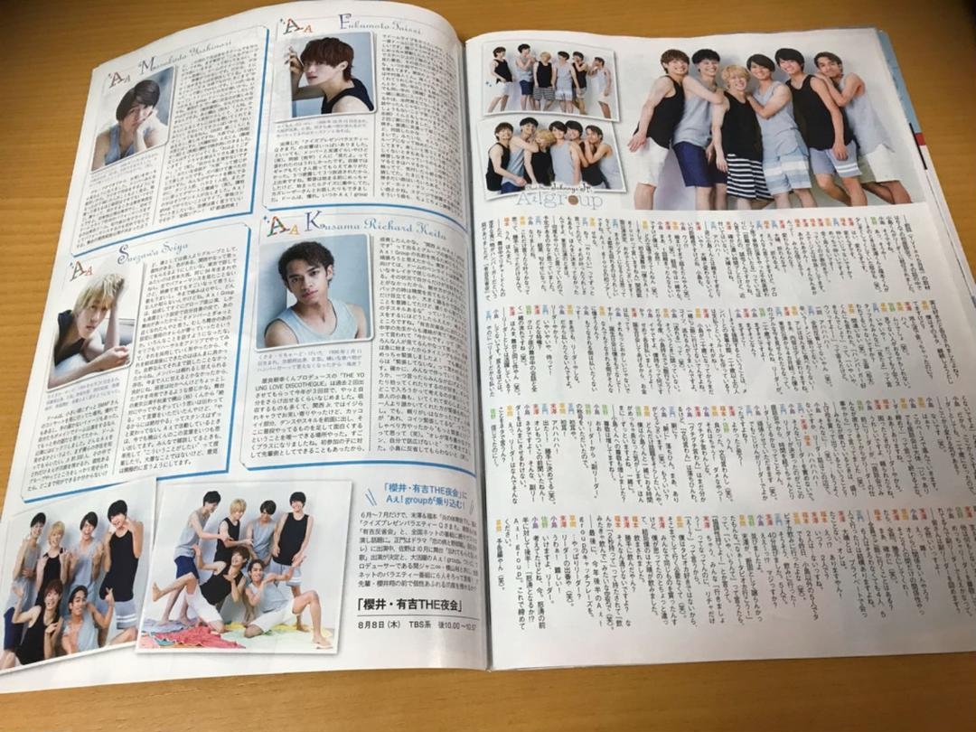 A ぇ group 夜会