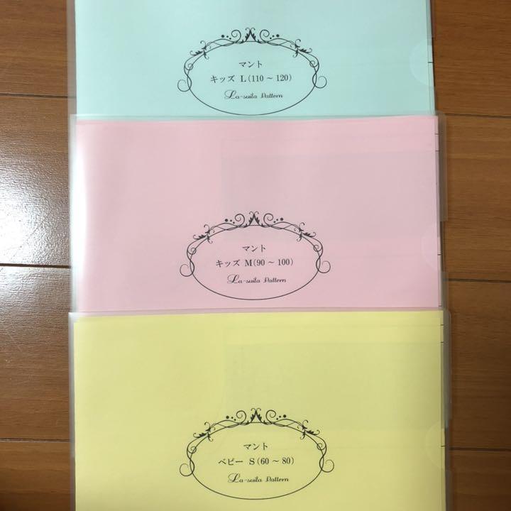 bd84a7a4dea8e メルカリ - ラスーラ 型紙 マント  型紙 パターン  (¥1