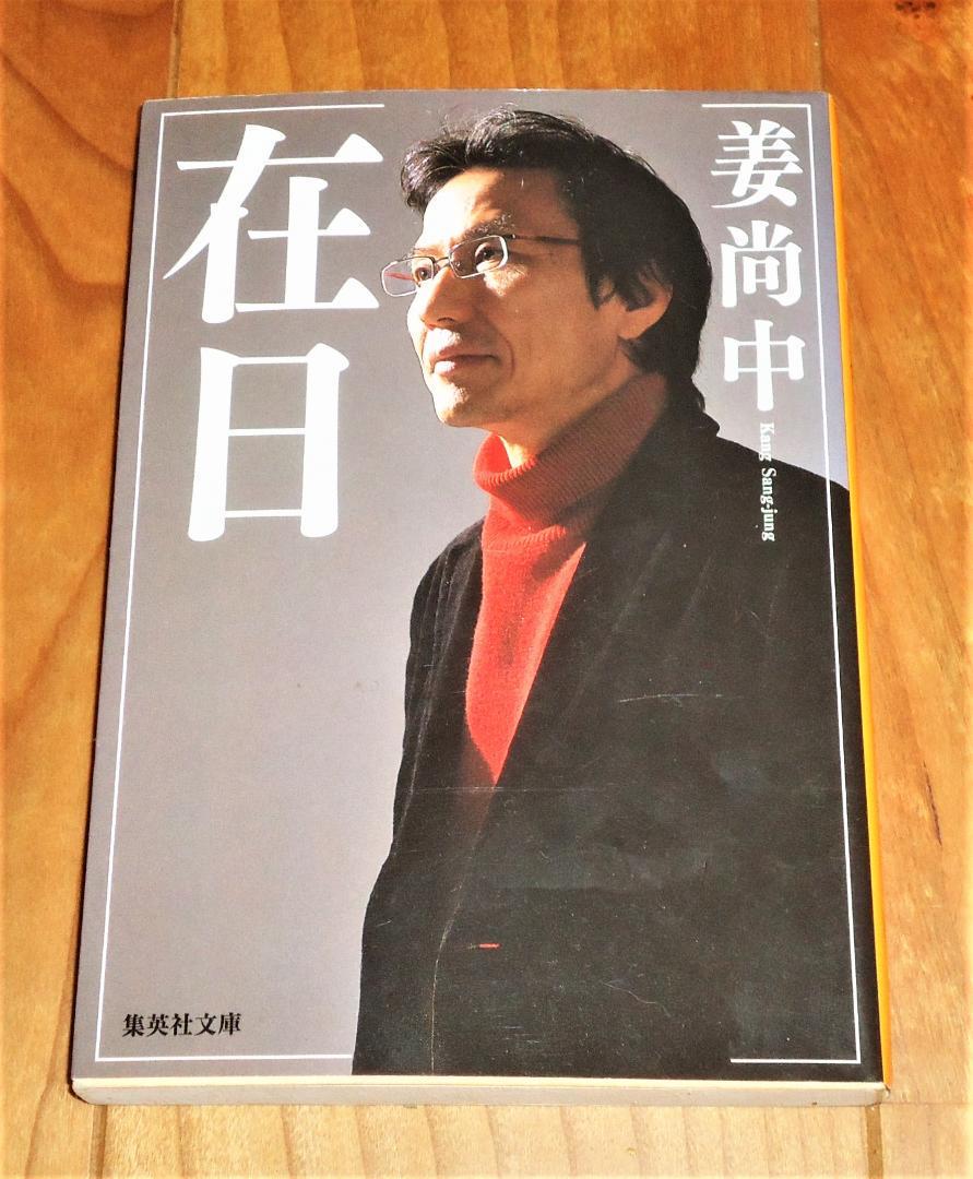 メルカリ - 姜尚中 在日 【ノンフィクション/教養】 (¥300) 中古や未 ...