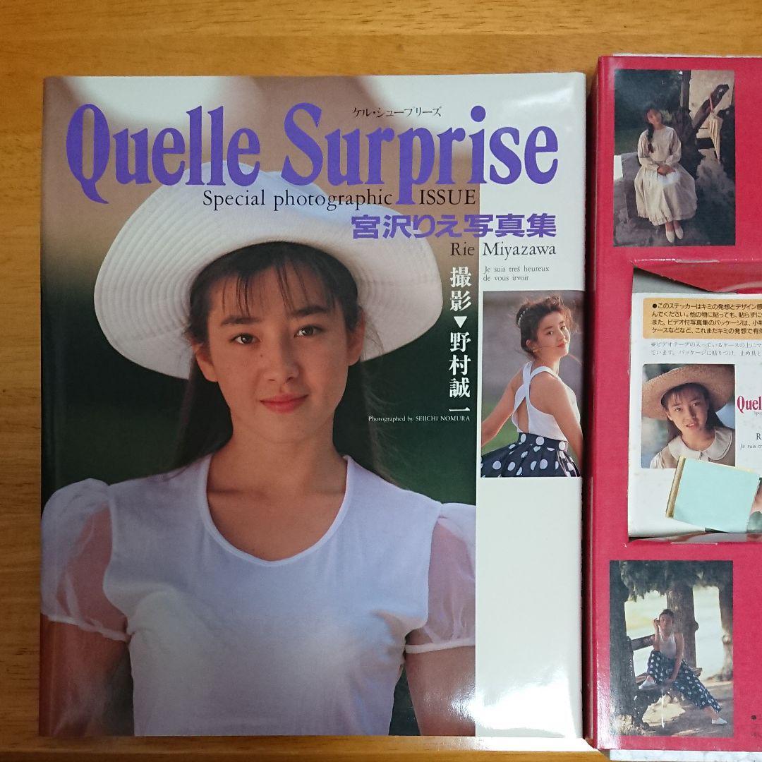 写真 集 りえ 宮沢 【考察】宮沢りえさんが全てをさらけ出した写真集『サンタフェ』の衝撃を今の女優で再現できるとしたら、アノ人しかいないッ!